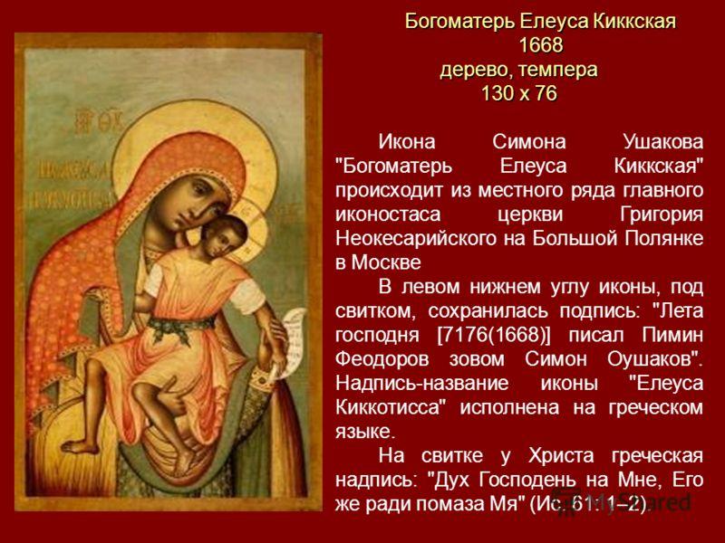 Богоматерь Елеуса Киккская 1668 дерево, темпера 130 х 76 Икона Симона Ушакова
