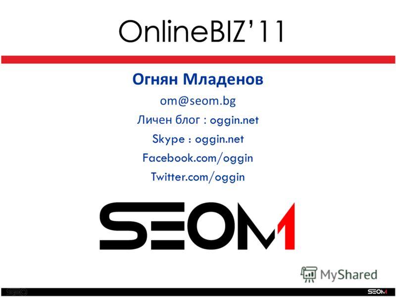 SEO Огнян Младенов om@seom.bg Личен блог : oggin.net Skype : oggin.net Facebook.com/oggin Twitter.com/oggin