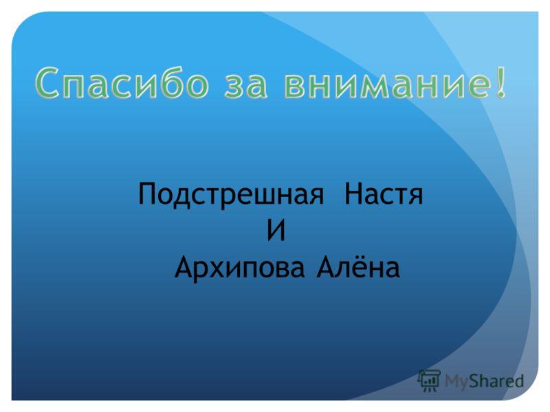 Подстрешная Настя И Архипова Алёна