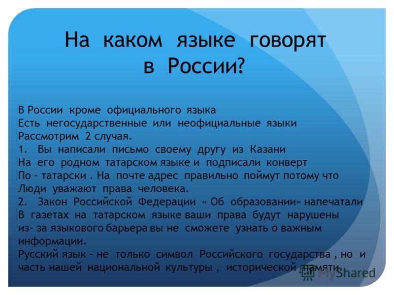 На каком языке говорят в россии в