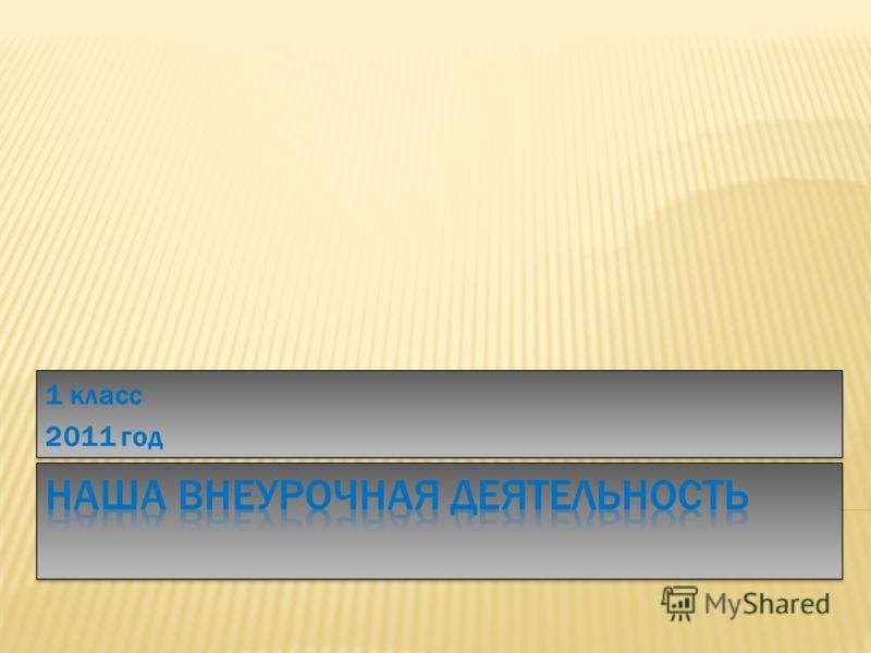 1 класс 2011 год 1 класс 2011 год