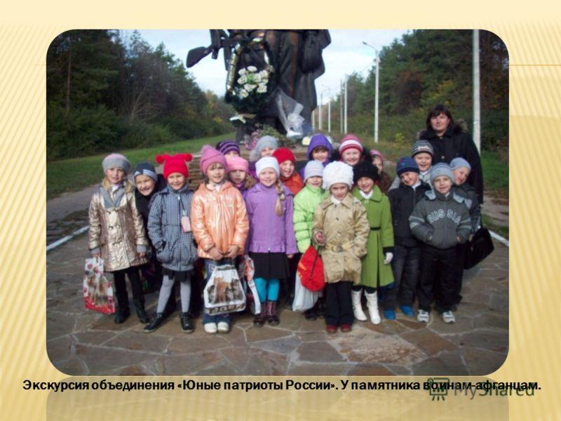Экскурсия объединения «Юные патриоты России». У памятника воинам-афганцам.