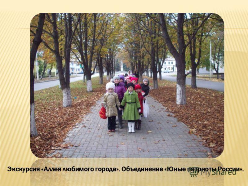 Экскурсия «Аллея любимого города». Объединение «Юные патриоты России».