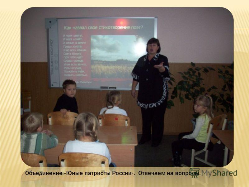 Объединение «Юные патриоты России». Отвечаем на вопросы.