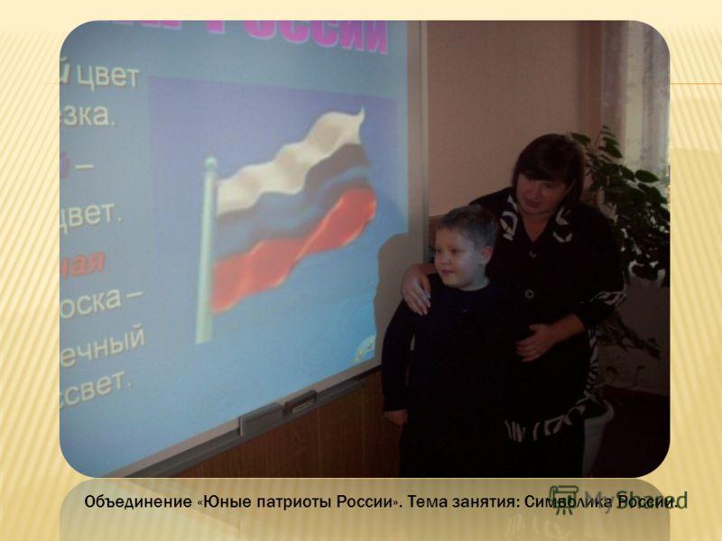 Объединение «Юные патриоты России». Тема занятия: Символика России.