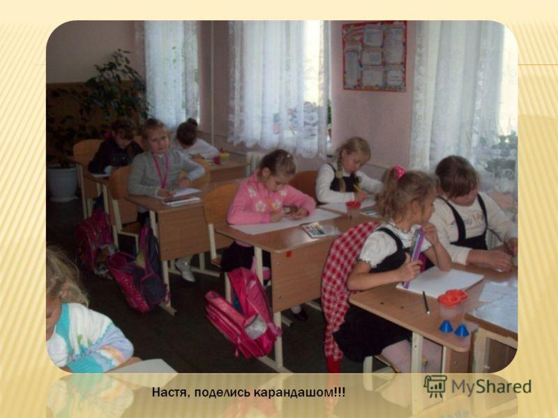 Настя, поделись карандашом!!!