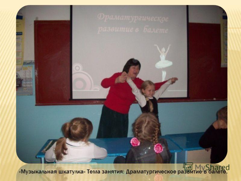 «Музыкальная шкатулка» Тема занятия: Драматургическое развитие в балете.