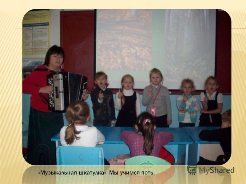 «Музыкальная шкатулка» Мы учимся петь.