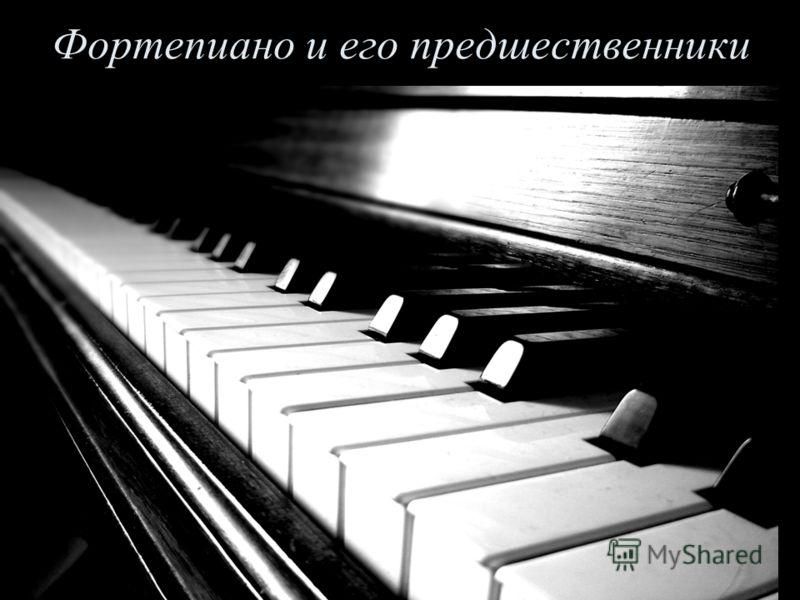 Фортепиано и его предшественники