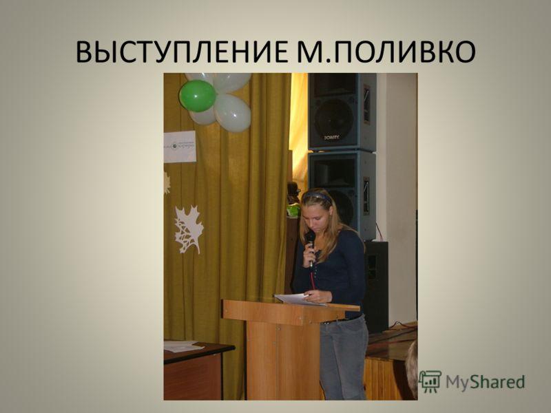 ВЫСТУПЛЕНИЕ М.ПОЛИВКО
