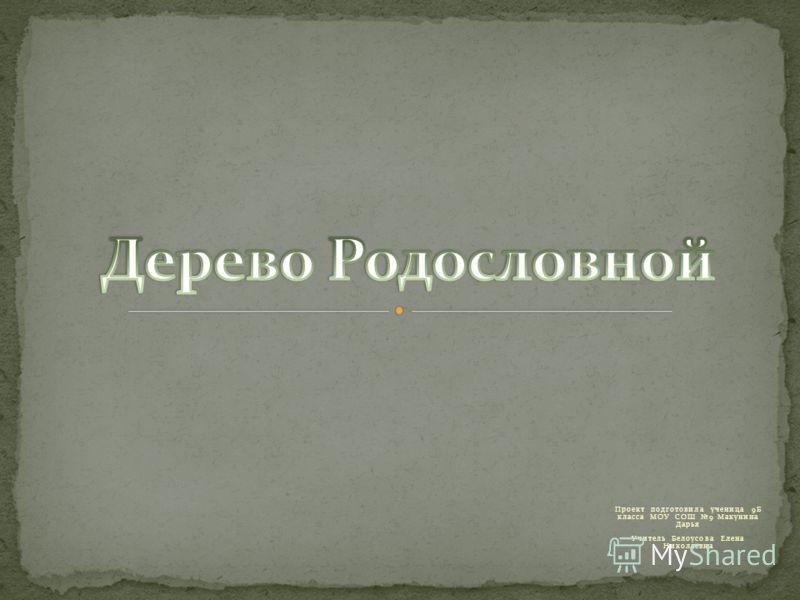 Проект подготовила ученица 9Б класса МОУ СОШ 9 Макунина Дарья Учитель Белоусова Елена Николаевна
