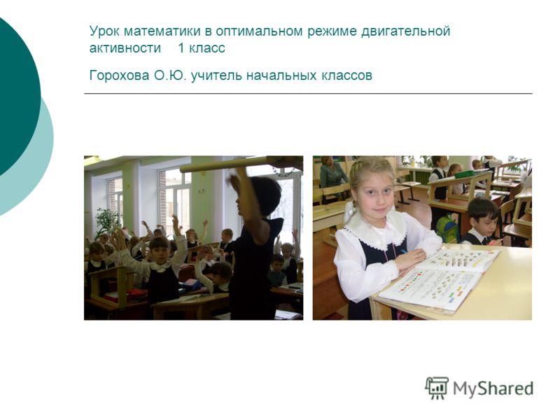 Урок математики в оптимальном режиме двигательной активности 1 класс Горохова О.Ю. учитель начальных классов