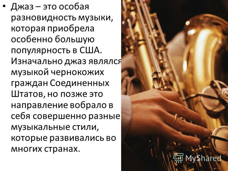 Реферат по теме джаз спиричуэлс блюз 2631