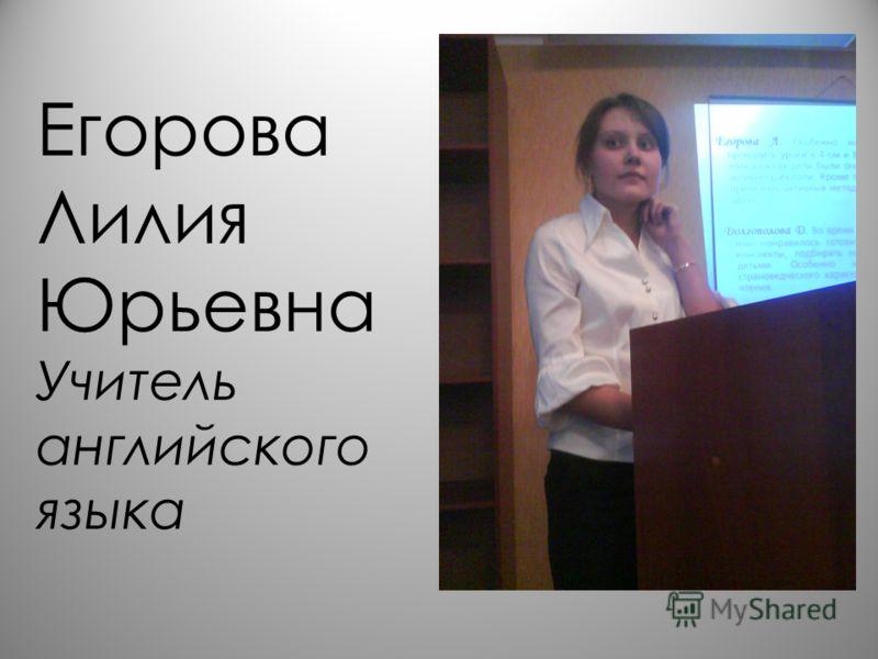 Егорова Лилия Юрьевна Учитель английского языка