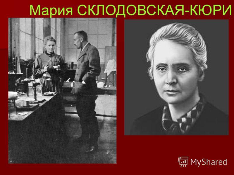 Мария СКЛОДОВСКАЯ-КЮРИ