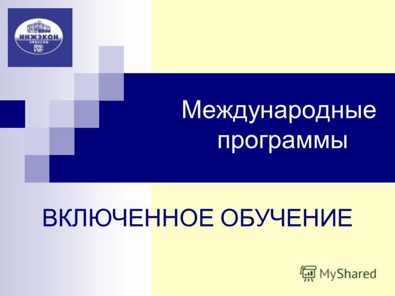 Международные программы ВКЛЮЧЕННОЕ ОБУЧЕНИЕ