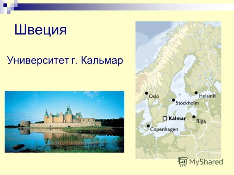 Швеция Университет г. Кальмар