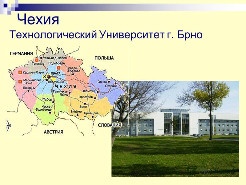 Чехия Технологический Университет г. Брно