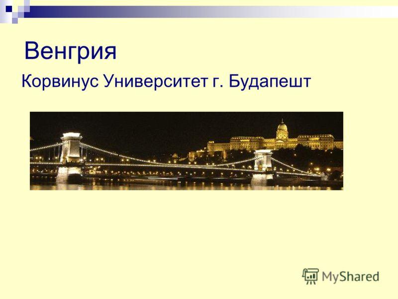 Венгрия Корвинус Университет г. Будапешт