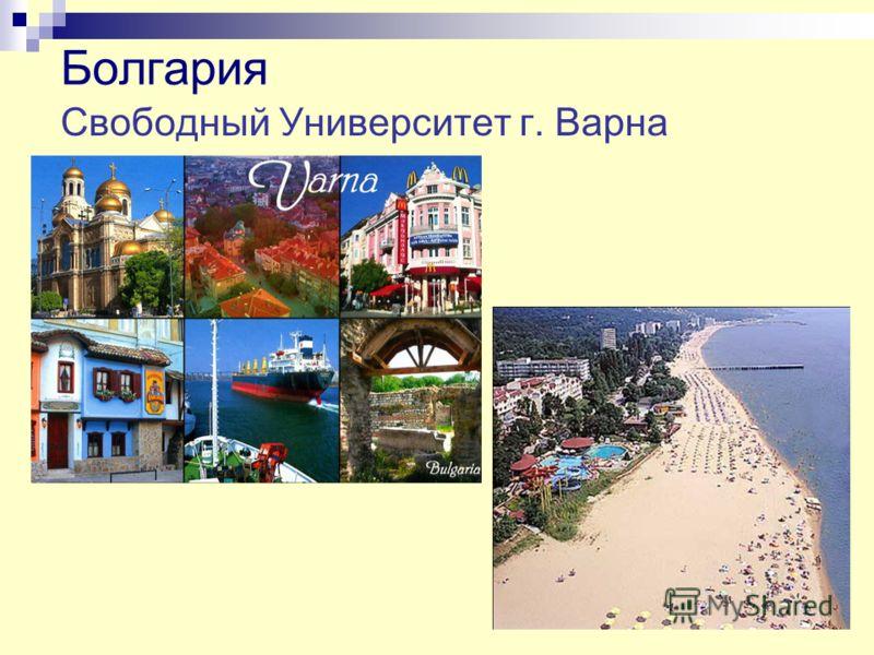 Болгария Свободный Университет г. Варна