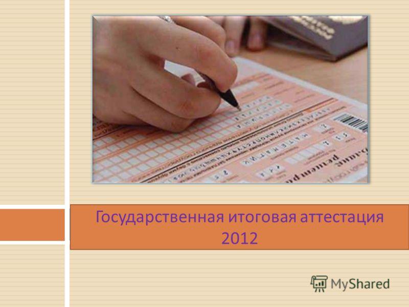 Государственная итоговая аттестация 2012