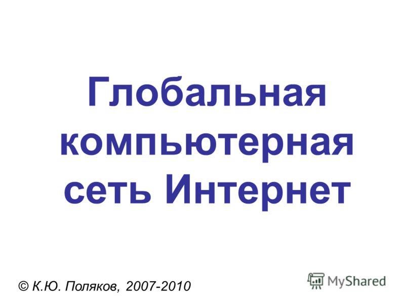 Глобальная компьютерная сеть Интернет © К.Ю. Поляков, 2007-2010