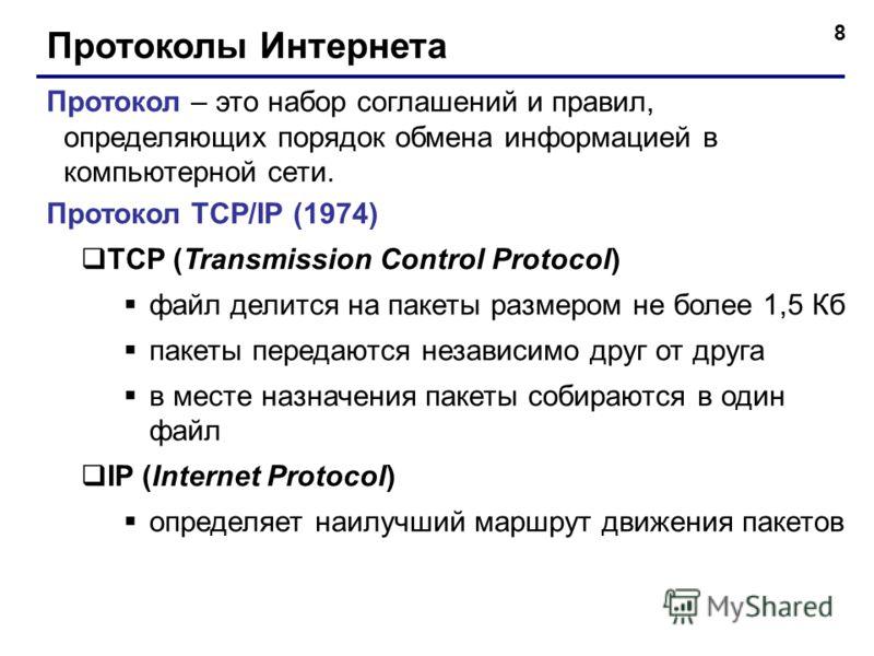 8 Протоколы Интернета Протокол – это набор соглашений и правил, определяющих порядок обмена информацией в компьютерной сети. Протокол TCP/IP (1974) TCP (Transmission Control Protocol) файл делится на пакеты размером не более 1,5 Кб пакеты передаются