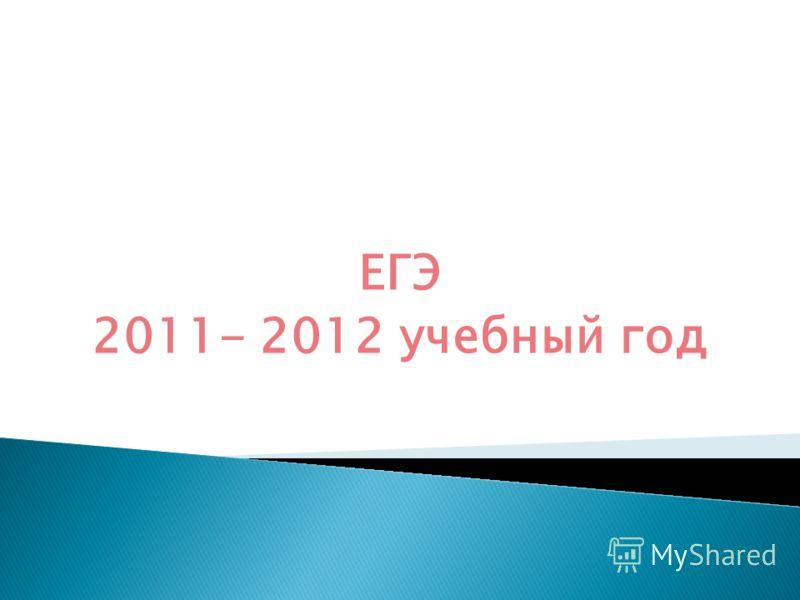 ЕГЭ 2011- 2012 учебный год