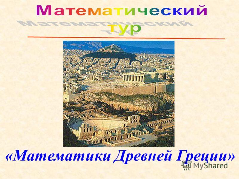 «Математики Древней Греции»