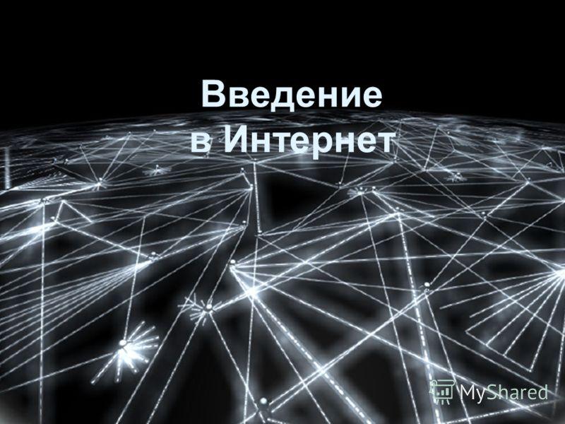 1 Введение в Интернет