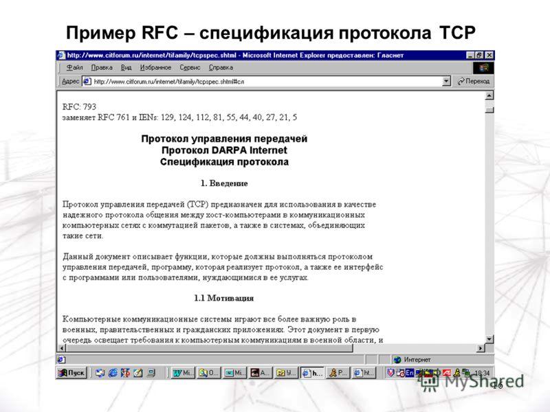 16 авариаи Пример RFC – спецификация протокола TCP