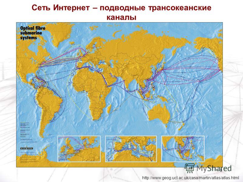 8 Сеть Интернет – подводные трансокеанские каналы http://www.geog.ucl.ac.uk/casa/martin/atlas/atlas.html