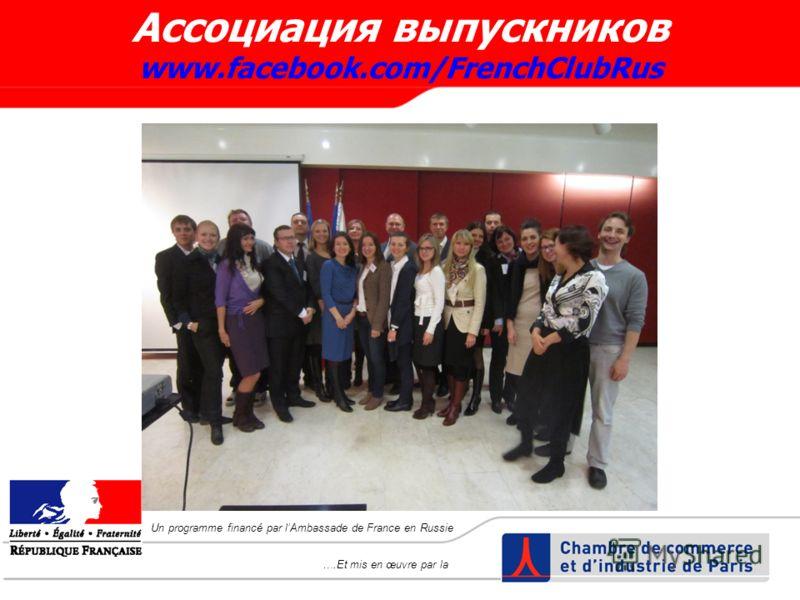 Ассоциация выпускников www.facebook.com/FrenchClubRus Un programme financé par lAmbassade de France en Russie ….Et mis en œuvre par la