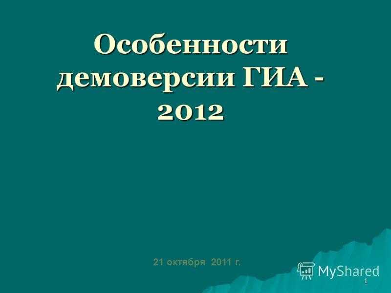 1 Особенности демоверсии ГИА - 2012 21 октября 2011 г.