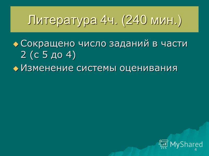 4 Сокращено число заданий в части 2 (с 5 до 4) Сокращено число заданий в части 2 (с 5 до 4) Изменение системы оценивания Изменение системы оценивания Литература 4ч. (240 мин.)