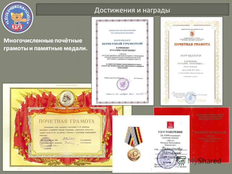 Достижения и награды Многочисленные почётные грамоты и памятные медали.