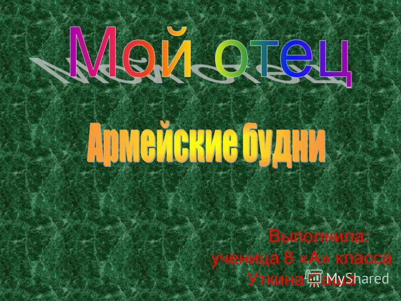 Выполнила: ученица 8 «А» класса Уткина Саша
