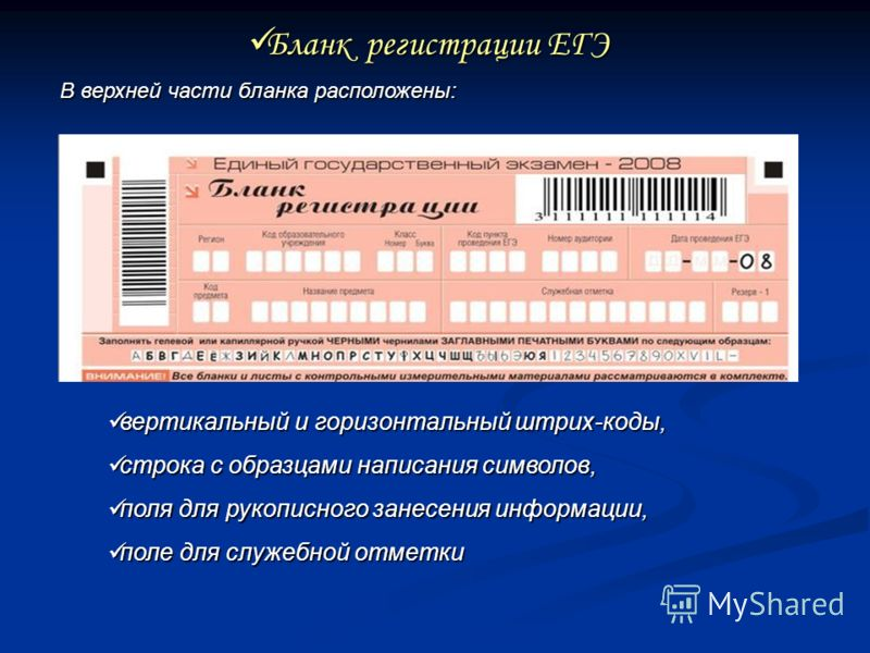 В верхней части бланка расположены: вертикальный и горизонтальный штрих-коды, вертикальный и горизонтальный штрих-коды, строка с образцами написания символов, строка с образцами написания символов, поля для рукописного занесения информации, поля для