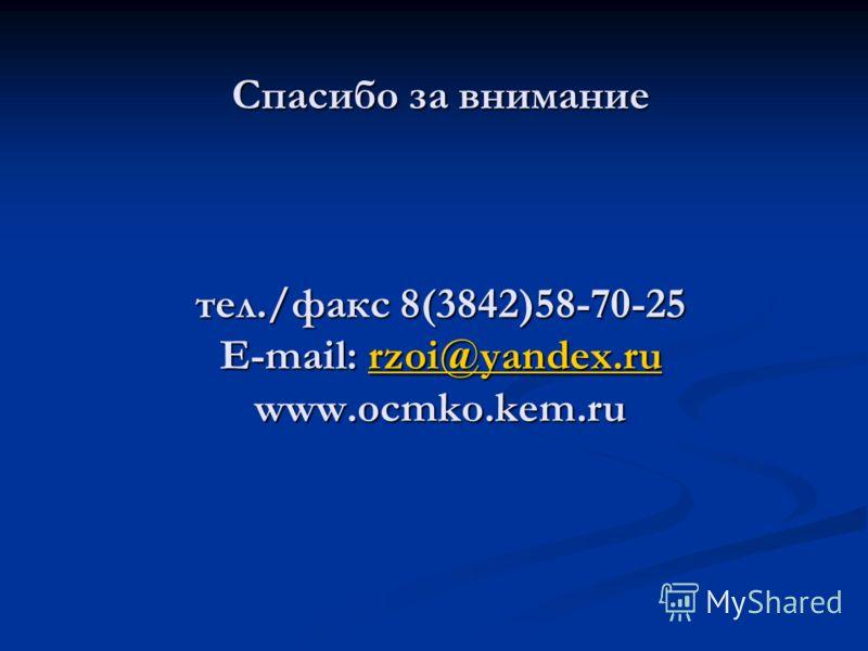 Спасибо за внимание тел./факс 8(3842)58-70-25 E-mail: rzoi@yandex.ru www.ocmko.kem.ru rzoi@yandex.ru