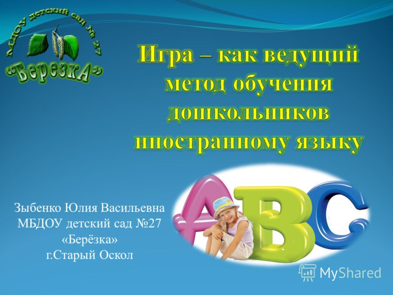 Зыбенко Юлия Васильевна МБДОУ детский сад 27 «Берёзка» г.Старый Оскол