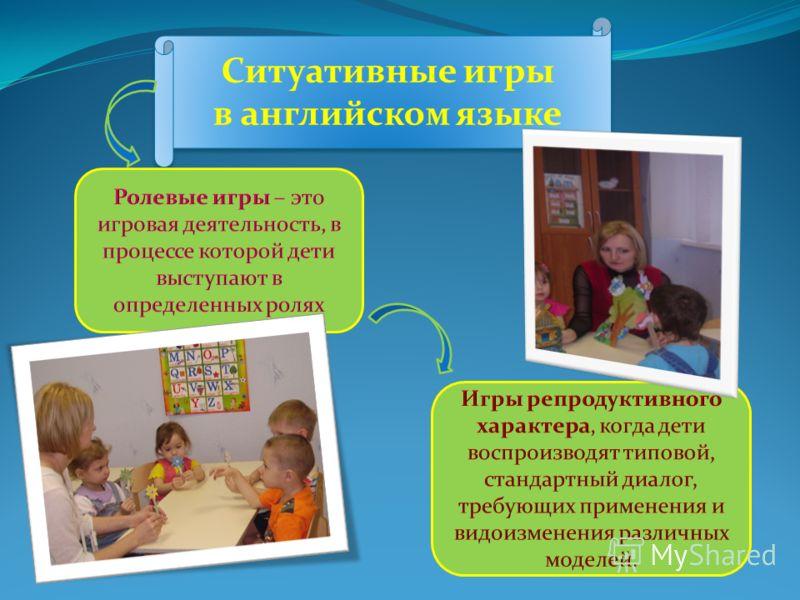 Ситуативные игры в английском языке Ситуативные игры в английском языке