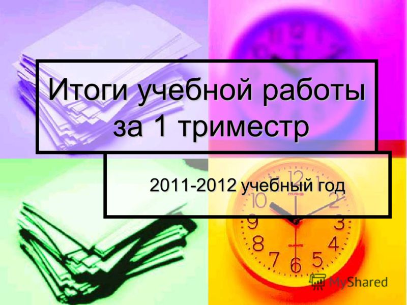 Итоги учебной работы за 1 триместр 2011-2012 учебный год