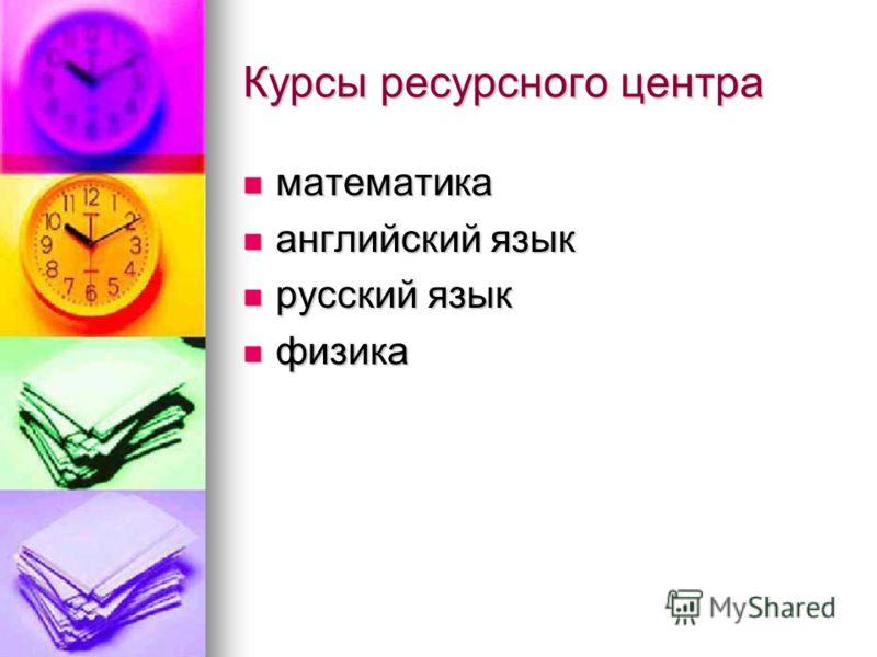 Курсы ресурсного центра математика математика английский язык английский язык русский язык русский язык физика физика