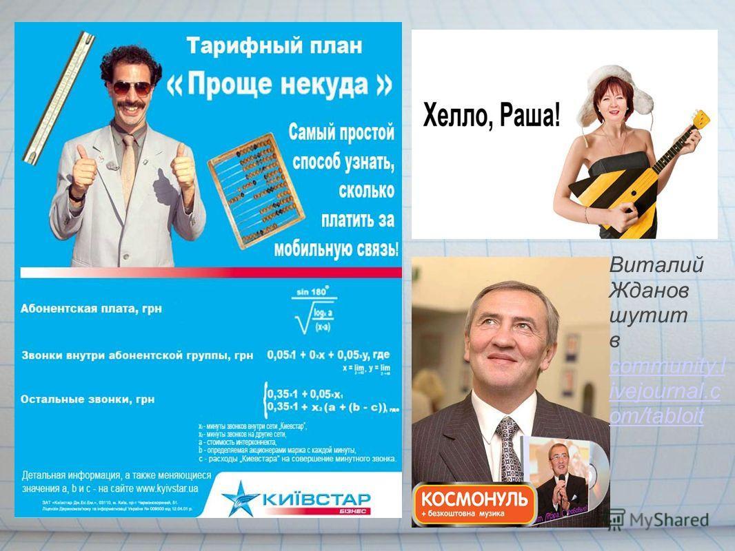 Виталий Жданов шутит в community.l ivejournal.c om/tabloit
