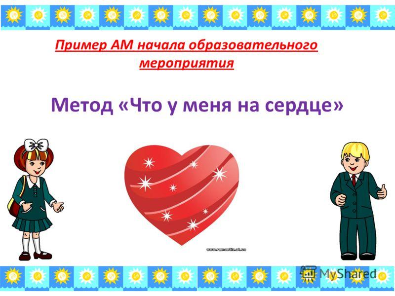 Пример АМ начала образовательного мероприятия Метод «Что у меня на сердце»