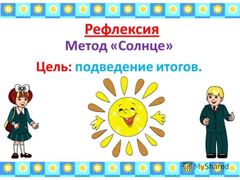 Рефлексия Метод «Солнце» Цель: подведение итогов.