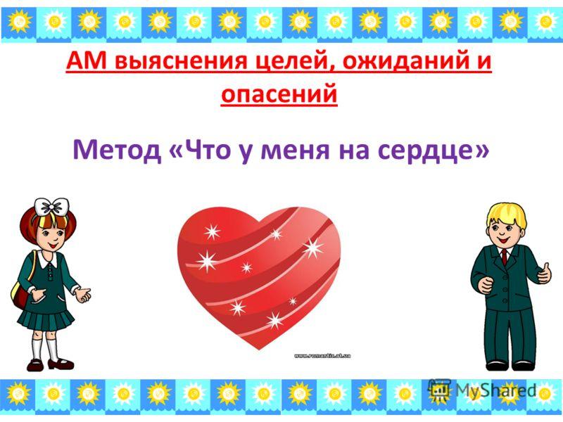 АМ выяснения целей, ожиданий и опасений Метод «Что у меня на сердце»