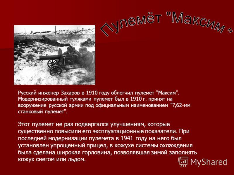 Русский инженер Захаров в 1910 году облегчил пулемет