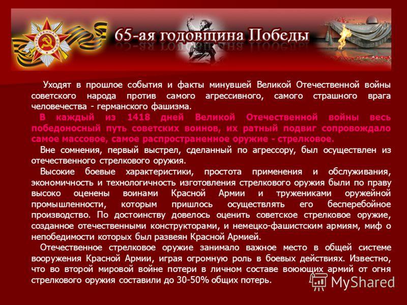 Уходят в прошлое события и факты минувшей Великой Отечественной войны советского народа против самого агрессивного, самого страшного врага человечества - германского фашизма. В каждый из 1418 дней Великой Отечественной войны весь победоносный путь со
