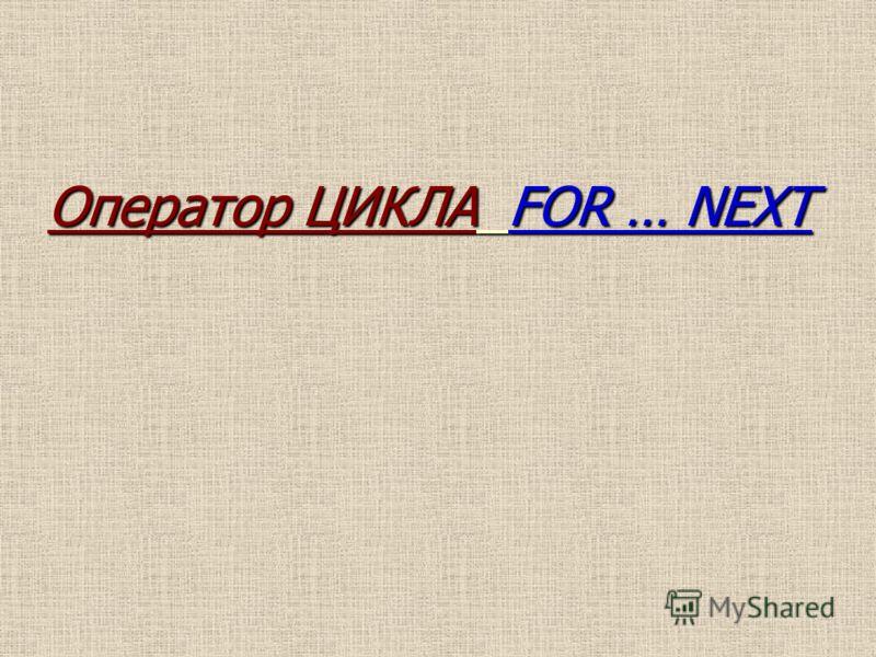 Оператор ЦИКЛА FOR … NEXT